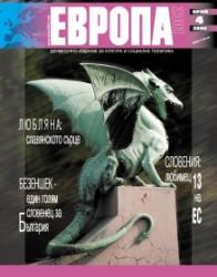 Списание Европа 2001