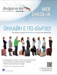 "Абонамент за списание ""Bulgaria ON AIR"""