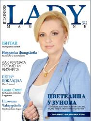 списание Business Lady
