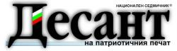 Абонамент за вестник Десант