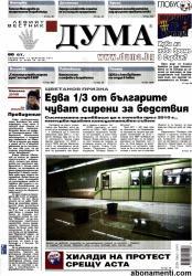 Абонамент за вестник Дума