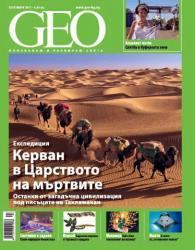 Абонамент за списание GEO
