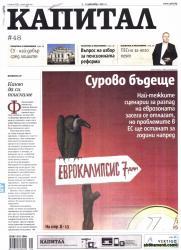 Абонамент за вестник Капитал