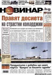 Абонамент за вестник Новинар