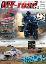 Списание OFF-road BG