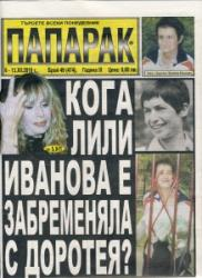 Абонамент за вестник Папарак