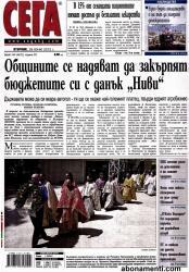 Абонамент за вестник Сега