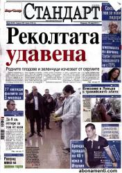 Абонамент за вестник Стандарт