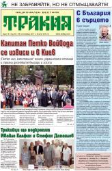 Абонамент за вестник Тракия