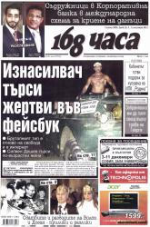 """Абонамент за вестник """"168 часа"""""""
