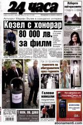 """Абонамент за вестник """"24 часа"""""""