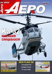 Списание АЕРО