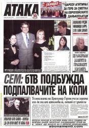 Абонамент за вестник Атака