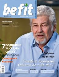 """Абонамент за списание """"Be Fit"""""""