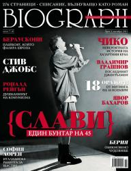 Абонамент за списание Биограф
