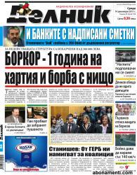 Абонамент за вестник Делник