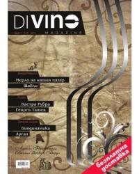 Абонамент за списание DiVino