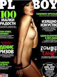 Абонамент за списание Playboy
