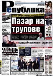 Абонамент за вестник Република