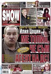 Абонамент за вестник Шоу