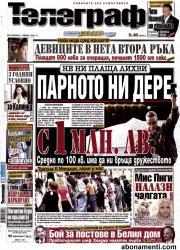 Абонамент за вестник Телеграф