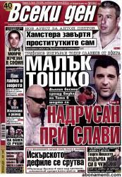 "Абонамент за вестник ""Всеки ден"""